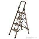 鋁合金豪華家用摺疊加厚人字伸縮梯子四五步工程行動樓梯 雙十二全館免運