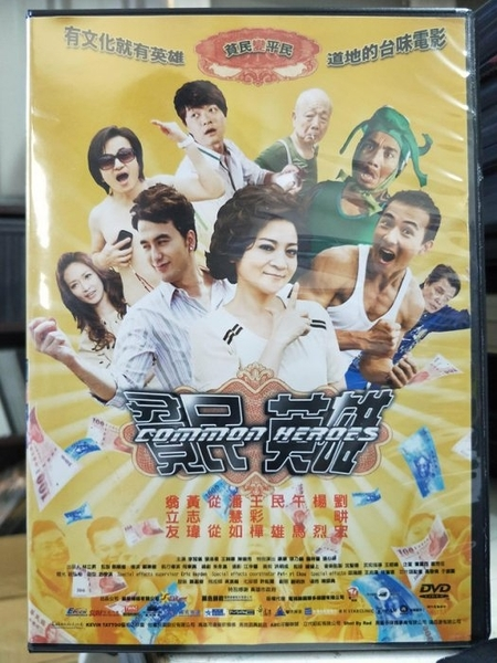 挖寶二手片-Y61-017-正版DVD-華語【貧民英雄】-王彩樺 劉耕宏