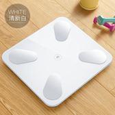 優惠兩天-香山精準電子稱成人智能體脂稱人體秤測脂肪體重減肥秤家用稱重準【限時八八折】