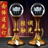 佛燈 佛教用品LED水晶蓮花燈琉璃七彩供佛堂佛具佛前供燈長明燈