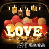 led字母燈 后備箱求婚布置創意用品表白浪漫驚喜生日裝飾燈道具        瑪奇哈朵