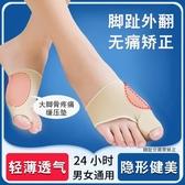 腳趾矯正器女士大腳骨分趾可以穿鞋硅膠防磨帶大腳拇指 『洛小仙女鞋』