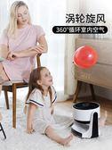 空氣循環扇家用電風扇臺式小型宿舍靜音遙控渦輪對流扇YYJ 夢想生活家