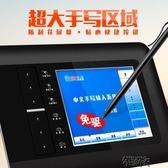 手寫板大屏免驅老年人寫字板手寫鍵盤輸入板USB口語音 新年禮物