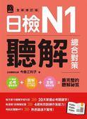 日檢N1聽解總合對策(全新修訂版)