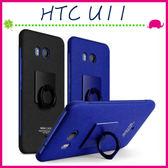 HTC U11 5.5吋 指環磨砂手機殼 素面背蓋 PC手機套 簡約保護套 防滑保護殼 牛仔殼 支架 純色