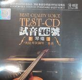 停看聽音響唱片】【CD】TEST-CD 試音46號