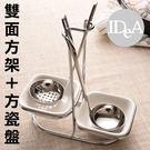 IDEA 雙面不鏽鋼方型湯匙架+陶瓷方碗 火鍋湯勺掛 餐具廚房置物 骨瓷 器皿 收納 方形 正方 四方
