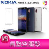 分期0利率 Nokia 3.1 (2018新款)5.2吋 智慧型手機 贈『氣墊空壓殼*1』