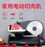 切肉機羊肉卷切片機家用電動小型薄片切片機火鍋手動刨肥牛卷切肉機LX 交換禮物