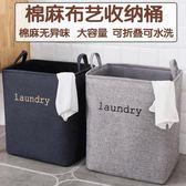 折疊大號棉麻布藝臟衣籃簍洗衣籃子家用衣物玩具放臟衣服收納筐YYJ 歌莉婭
