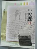 【書寶二手書T1/文學_JCG】小說課II-偷故事的人_許榮哲