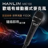 HANLIN 動圈式麥克風 (1入) 卡拉OK麥克風 行動麥克風 行動KTV 音響喇叭 有線麥克風