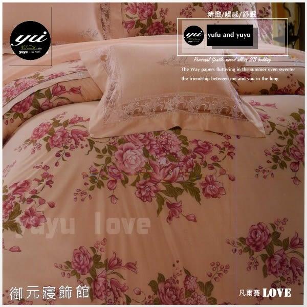 『凡爾賽LOVE』(6*7尺)/粉橘*╮☆【薄床包】60支高觸感絲光棉/特大