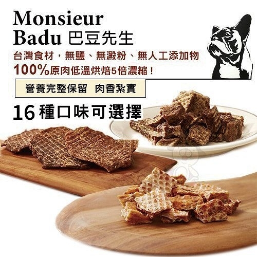 *King Wang* Monsieur Badu《巴豆先生 零食系列》50-80g 16種口味可選 犬零嘴