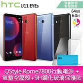 分期0利率 HTC U11 EYEs 智慧手機 贈『QStyle Rome7800行動電源*1+氣墊空壓殼*1+9H鋼化玻璃保護貼*1』