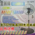 【MIT 12吋風扇360度自動擺頭 循環扇 涼風扇 台灣製】金展輝立扇 保固一年 八方吹 超廣角360° AB1211