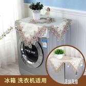 歐式全自動洗衣機防曬罩上開門蕾絲滾筒洗衣機蓋布小冰箱LR8474 【原創風館】