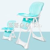 兒童餐椅 餐桌可折疊兒童椅便攜式多功能吃飯椅嬰兒學座椅bb凳 『快速出貨』YTL