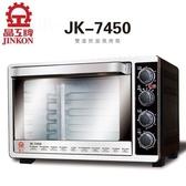 【艾來家電】【分期0利率+免運】晶工(45L)雙溫控不鏽鋼旋風烤箱 JK-7450