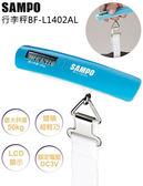 SAMPO  聲寶-  50公斤行李秤  BF-L1402AL