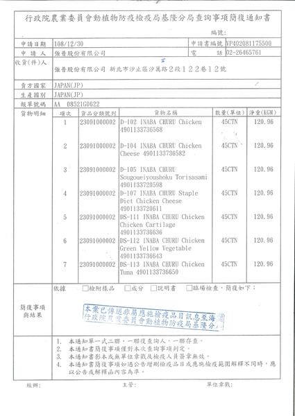 日本CIAO燒餐包[鰹魚燒貓餐包,11種口味](單包) 產地:日本