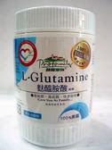 普羅生技~100%純麩醯胺酸L-Glutamine210公克/罐(純素)