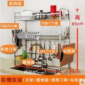 奧的304不銹鋼水槽碗架瀝水架廚房置物架用具放碗碟【雙槽雙層(整套)】