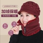 中老年人帽子女秋冬季毛線帽婆婆奶奶冬天保暖媽媽針織護臉一體帽  魔法鞋櫃