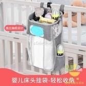 嬰兒床掛袋尿布袋多功能床邊整理置物袋床頭收納袋嬰兒用品儲物袋