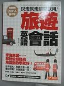【書寶二手書T8/語言學習_QOG】用得到的我才學:說走就走翻開就用旅遊英語會話_張瑩安