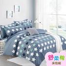 【貝淇小舖】柔細纖維印染 / 最美的星(雙人加大床包+2枕套)共三件組