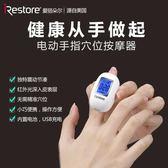 迷你手指關節穴位按摩器 多功能智慧振動電動 紅外護眼 USB充電