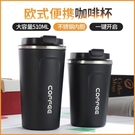現貨 500ml咖啡杯套裝歐式小奢華便攜小保溫杯密封隨行杯器具不鏽鋼水杯子