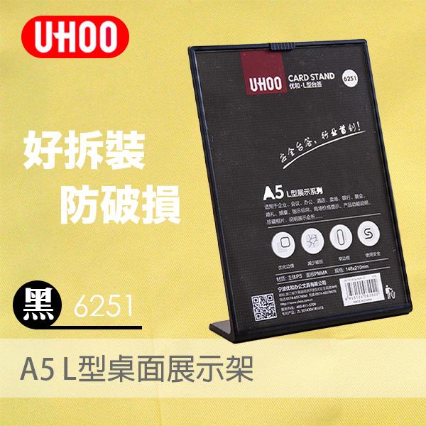 UHOO 6251 A5 L行桌面展示牌(黑)立牌 廣告架 活動立牌 標示架 標示牌 目錄架  標示立牌 展示架