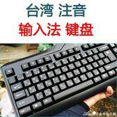 注音鍵盤 臺灣繁體倉頡碼大易香港注音輸入法電腦鍵盤 有線 USB 艾美時尚衣櫥 YYS
