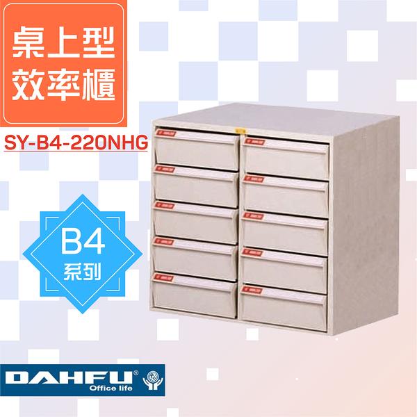 ?大富?收納好物!B4尺寸 桌上型效率櫃 SY-B4-220NHG 置物櫃 文件櫃 收納櫃 資料櫃 辦公 多功能