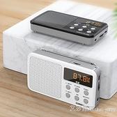 現貨 收音機 索愛S-91新款便攜式收音機老人老年迷你小型插卡音響播放器全波段 【全館免運】