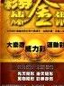 二手書R2YB2015年1月初版《彩券煉金術》邢紀藩 布克文化978986572