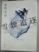 【書寶二手書T7/一般小說_IDL】雪煙追逐_東野圭吾
