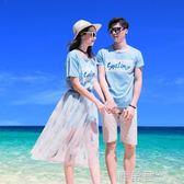 同色系沙灘情侶裝夏裝連身裙子ins海邊度假套裝氣質短袖『鹿角巷』