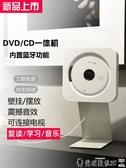 CD機 藍芽壁掛式CD播放機迷你DVD專輯光盤復古復讀器英語家用便攜學習 爾碩LX
