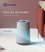 Electrolux伊萊克斯 FLOW A3抗菌空氣清淨機 FA31-202GY 公司貨