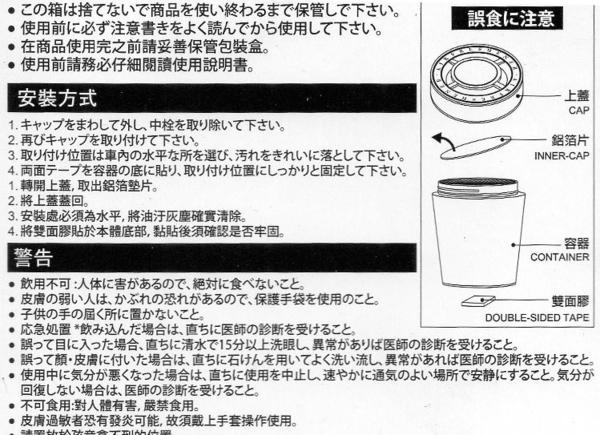 NOYA 諾雅 尊爵版 卡夢 大罐 車用消臭芳香劑 進口芳香除臭劑 日本香精 日本設計 柑橘 麝香
