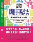 (二手書)圖解刑事訴訟法-國家考試的第一本書