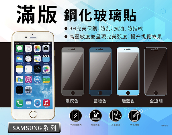 【滿版-玻璃保護貼】SAMSUNG Note5 N9208 鋼化玻璃貼 螢幕保護膜 9H硬度