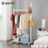 掛衣架落地臥室移動簡易晾衣服架子單桿式家用折疊室內衣帽架包架CY 自由角落