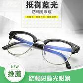 防輻射眼鏡男平光鏡平鏡電腦護目鏡平面防藍光眼鏡女