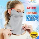 口罩-薄款防紫外線女遮陽口罩薄款 提拉米蘇