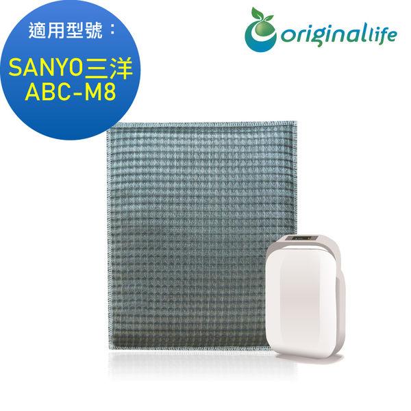 三洋SANYO ABC-M8【Original life】超淨化空氣清淨機濾網 長效可水洗